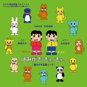 Hamigaki_cd_image_01