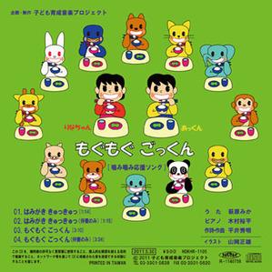 Hamigaki_cd_image_02